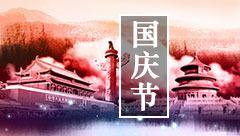 关于国庆节的作文