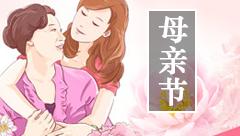 关于母亲节的作文