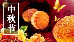 关于中秋节的作文