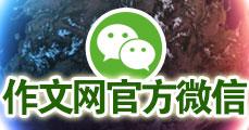 作文网官网微信